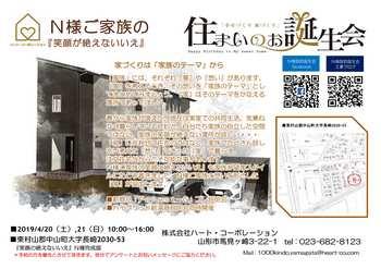 N様邸我が家の誕生会チラシ2019.4.20-3-1.jpg